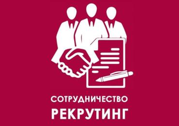Сотрудничество для кадровых агентств
