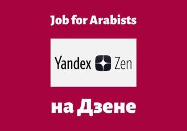 Job4arabists теперь есть на платформе Яндекс.Дзен! 🎊🎊🎊