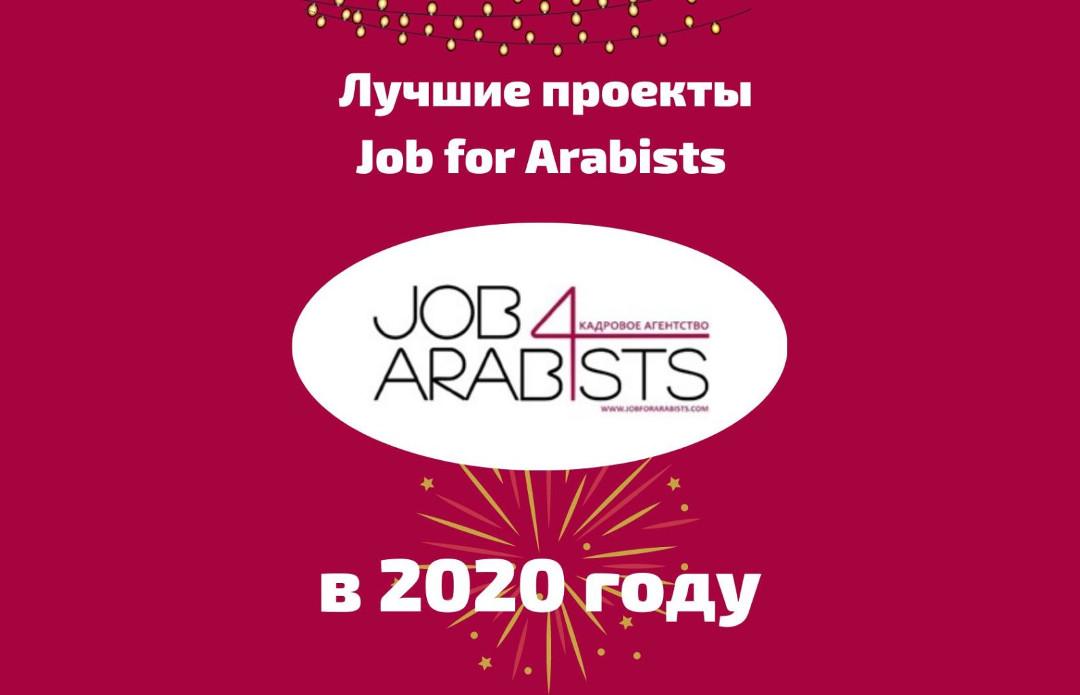 Job for Arabists: лучшие проекты 2020