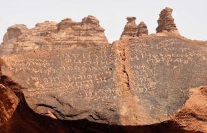 Секреты древности под песками Аравии