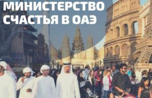 Министерство счастья в ОАЭ