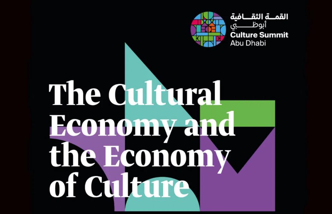 Культурный саммит Абу-Даби
