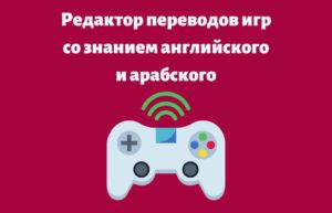 Вакансия переводчика игр