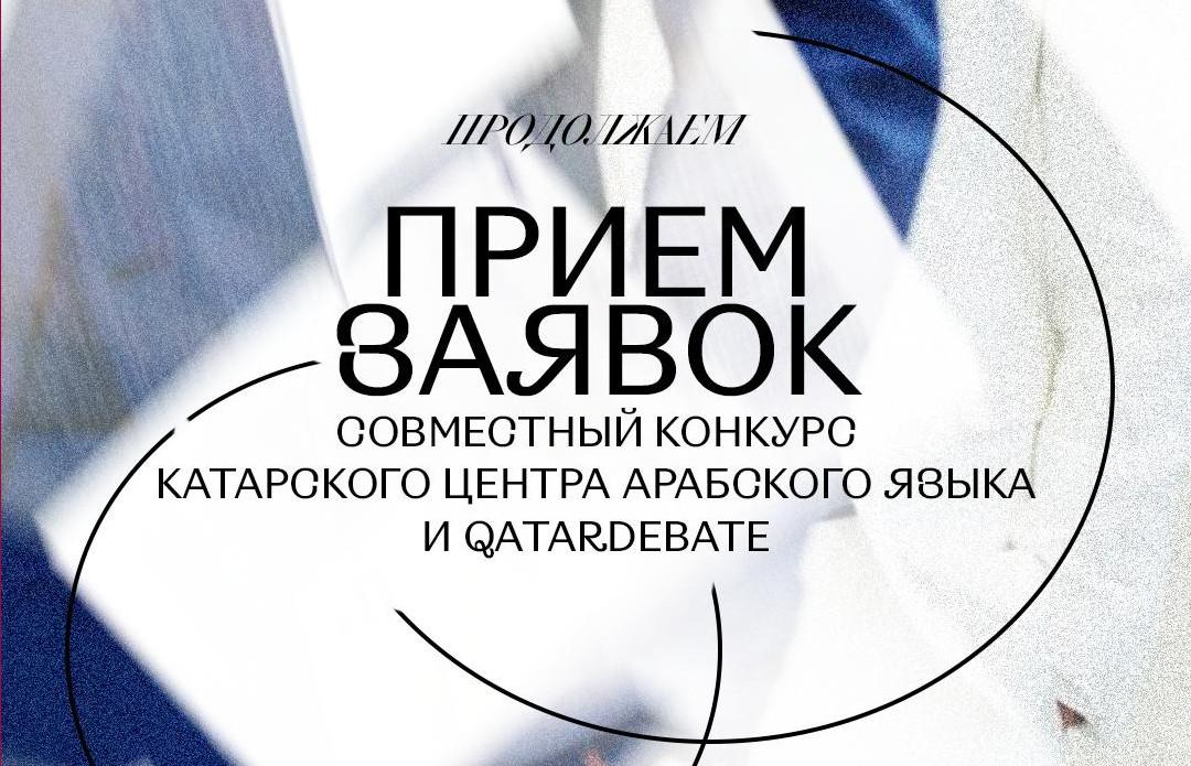 Продолжается приём заявок на участие в конкурсе QatarDebate