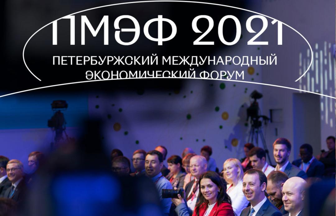 Получите шанс принять участие в ПМЭФ 2021!