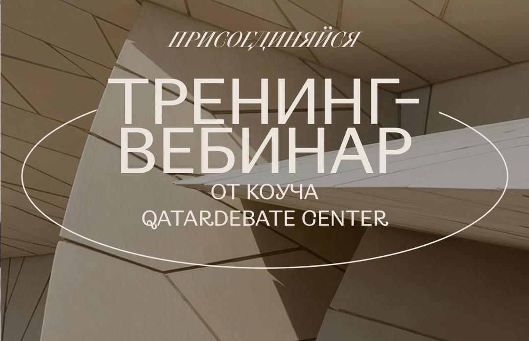 Конкурс от партнёров QatarDebate продлевается!
