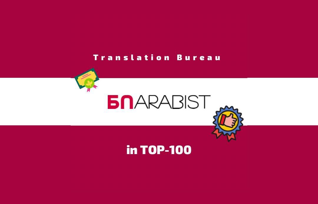 "Translation Bureau ""Arabist"" entered the TOP-100"
