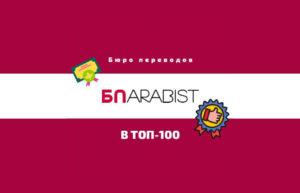 БПАрабист в топ100